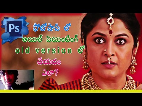 Photoshop Oil Painting Tutorial in Telugu For Old Versions Without Using Plugins & Actions