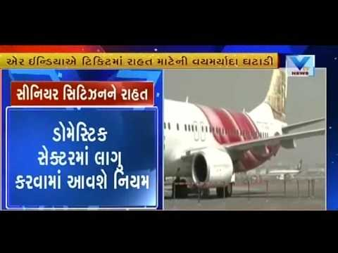 Air India lowers senior citizen age limit eligible for 50% discount from 63 to 60 | VTV