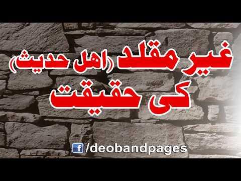Ghair Muqallid (Ahl-e-Hadees) ki Haqeeqat by Deoband Pages