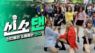 Download (이거 대박!!!) 홍대 뒤집어진 신인 걸그룹 댄스 실화?! 씨엘부터 방탄까지 [댄스버스킹] (여자)아이들 Dance Busking - (G)I-DLE (@Hongdae) Video
