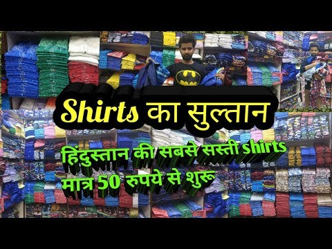 Cheapest Shirts market gandhi nagar | shirts wholesaler | shirt manufacturer| formal |casual shirts|