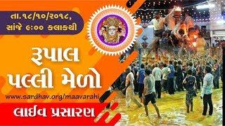 Shree Vardayni Maa Palli Live From RUPAL