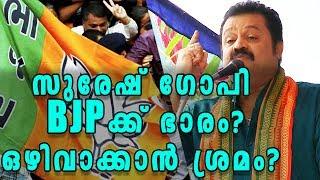 BJP To Neglect Suresh Gopi | Oneindia Malayalam