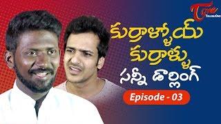Kurralloy Kurrallu | Telugu Comedy Web Series | Sunny Darling | Episode 3 | by LeninBabuIndian