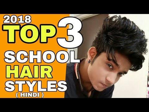 Best School hairstyles 2018 | Hindi | Top 3 Hairstyles For School | Top 3 Hairstyles for indian boys