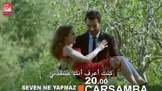 #x202b;مسلسل العاشق يفعل المستحيل الحلقة 5 مترجمة للعربية - الاعلان 1#x202c;lrm;