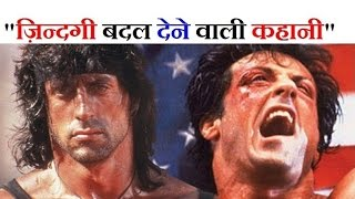 Inspiratonal Success Story of Rocky  Sylvester stallone to Become an Actor | Hindi