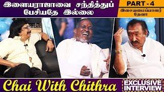 என் கானா பாடலை கேவலமாக விமர்சித்த இசையமைப்பாளர்கள்  | Chai With Chithra | Music Director Deva | 4