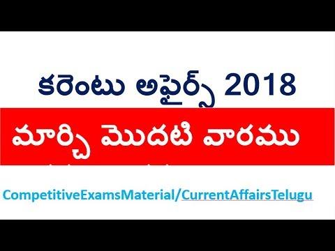 Current Affairs Telugu 2018    March 1st week ca