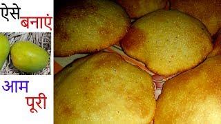 टेस्टी आम पूरी बनाने का बेहद आसान तरीका - Mango Poori recipe - Aam Ki Puri - Aamras Poori Recipe
