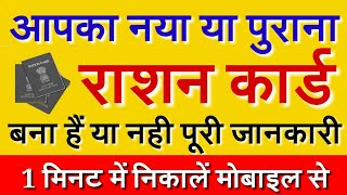RATION CARD Kaise Check kare | Ration Card List 2018-19 | by vishal online classes