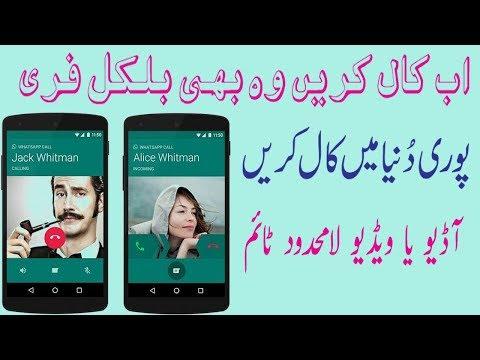 Free Call from Saudi Arabia to Any where in the World 2017 Urdu / Hindi