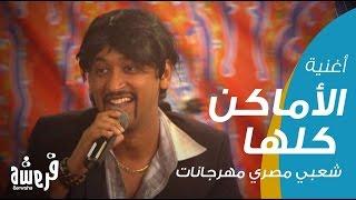 قروشة II اغنية الاماكن كلها ( مصري شعبي مهرجانات )
