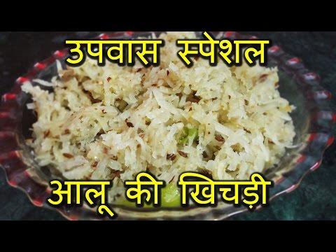 Grated Potato Khichadi (For Fasting ) | कसे आलू की खिचड़ी (उपवास स्पेशल)
