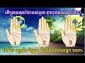១០០%,ម្រាមកូនដៃរបស់អ្នកប្រាប់អត្តចរិត្ត ស្នេហា និងអនាគតរបស់អ្នក,Khmer Horoscope, Mr. SC