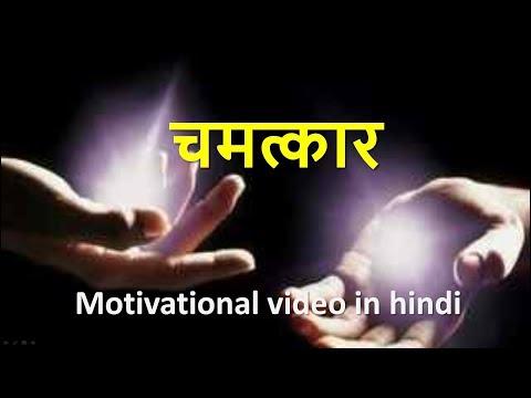 आस्था का चमत्कार | Motivational video in hindi
