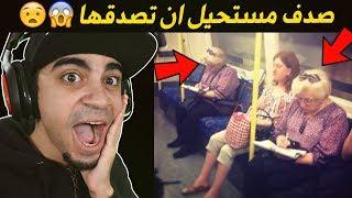 صدف غريبة و عجيبة سوف تفاجئك 😱🚫 !!! - حرفياً اللي راح تشوفهم جن 😭❌ !!!