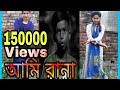 Ami Rana Gully Boy - আমি রানা গলি বয় -Bangla Rap Song -Hip Hop Rana 2019