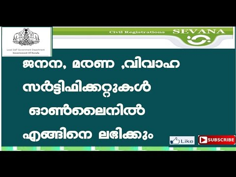 How to Get Birth , Death certificate in kerala gov.site  (Malayalam)