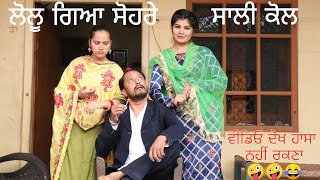 ਲੋਲੂ  ਗਿਆ ਸੋਹਰੇ 😂 Lolu Geya Sohre | New Punjabi Comedy Movies 2020 | Punjabi Short Movie 2020 |