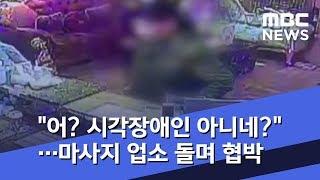 """""""어? 시각장애인 아니네?""""…마사지 업소 돌며 협박 (2019.03.14/뉴스투데이/MBC)"""