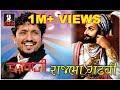 Shivaji Nu Halardu - Rajbha Gadhvi | History Of Chatrapati Shivaji Maharaj - Gujarati Lok Sahitya