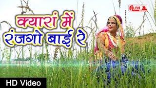 क्यारा में रंजगो बाई रे | कालो नाग | Latest Rajasthani Songs 2019 | Rekha Shekhawat | Alfa Music