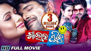 SMILE PLEASE Odia Super Hit Full Film | Sabyasachi, Archita | Sarthak Music