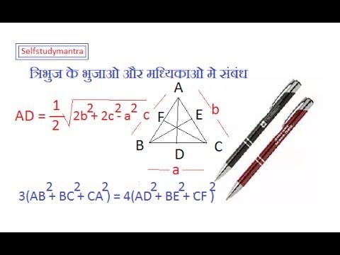 त्रिभुज के भुजाओं और मधि्यकाओं में संबंध !! Relationship between Median and Sides of a triangle
