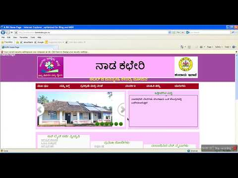 Nadakacheri Karnataka,  Caste & income Certificate Verification, status