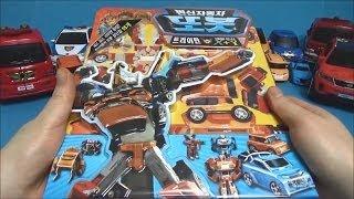 또봇 내가 만들자 세트 개봉, 여러가지 장난감 만들기가 들어있어요 Tobot Robot toy
