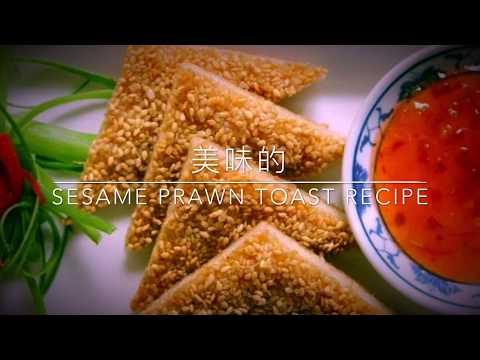 Sesame Prawn Toast Recipe / Chinese food recipes