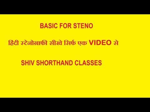 Basic Hindi Stenography Class#1 (व्यंजन)