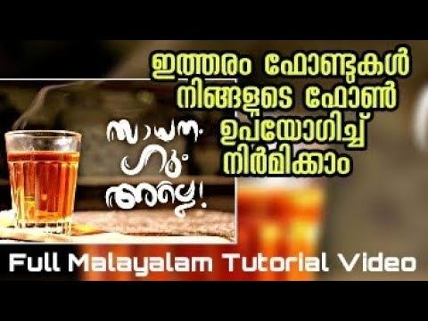 How To Make Stylish Malayalam Fonts Using Android | Malayalam Typography