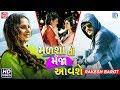 Download  Malsho To Maja Aavshe | VIDEO SONG | Rakesh Barot | New Gujarati Love Song | મળશો તો મજા આવશે MP3,3GP,MP4