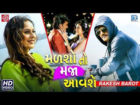 Xxx Mp4 Malsho To Maja Aavshe VIDEO SONG Rakesh Barot New Gujarati Love Song મળશો તો મજા આવશે 3gp Sex