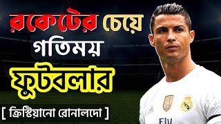 ক্রিস্টিয়ানো রোনালদোর জীবনী | Cristiano Ronaldo