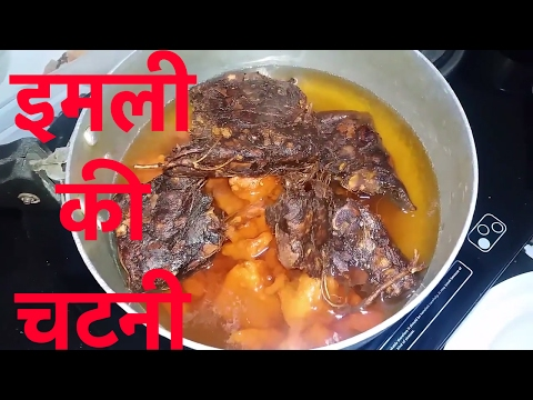 Tamarind (Imli) ki chatni kaise banaye jate hai - How to make Imli ki chutney at home in hindi