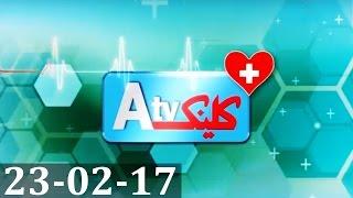 ATV Clinic - 23 Feburary 2017 | ATV