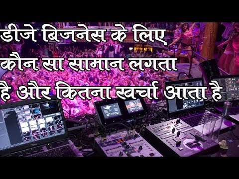 DJ Business Plan,डीजे बिजनेस शुरू करने में कितना होता है खर्चा और कितना है फायदा