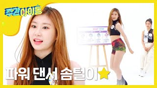 Download [Weekly Idol EP.419 | ITZY] 채령이의 첫 오디션 곡 'End Of Time'♪ 댄스! Video