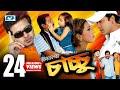 Chachu | Bangla Full Movie | Dipjol | Dighi | Shakib Khan | Apu Biswas | Misha Showdagor,