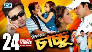 Chachu , Bangla Full Movie , Dipjol , Dighi , Shakib Khan , Apu Biswas , Misha Showdagor,