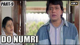 Do Numri Movie Part-9 | Mithun Chakraborty | Sneha | Johny Lever | Manoj Joshi | Full HD |