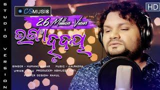 Bhanga Hrudaya Odia New Sad Song Humane Sagar Studio Version Official Video New Year Special