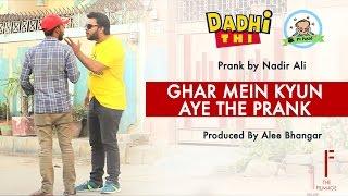 || Ghar Mein Kyun Aye The Prank || By Nadir Ali In || P4 Pakao ||