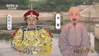 《国宝档案》 20170531 大运河传奇——龙头凤尾北运河 | CCTV-4