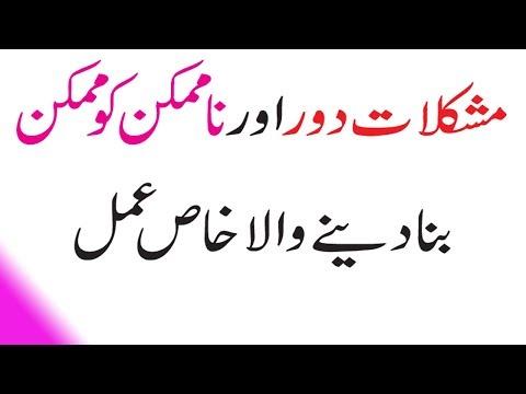 prayers for problems at work | mushkilat ka hal k liye dua | Islamic Wazifa Official