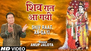 शिव रात आ गई Shiv Raat Aa Gayi I ANUP JALOTA I Latest Shiv Bhajan I Full HD Video Song