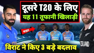India vs New Zealand 2nd T20 Match 2020   India team vs New Zealand   Ind vs Nz 2nd t20 2020